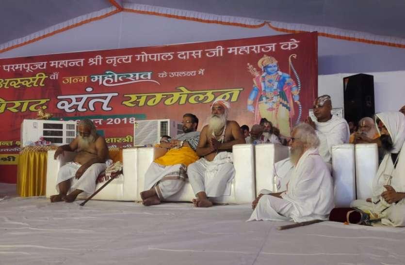 चुनौती : संत सम्मेलन के जरिये सीएम योगी से राम मंदिर निर्माण की तारीख पूछेंगे अयोध्या के संत