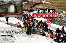 अमरनाथ यात्रा पर हमले के लिए आतंकियों ने बनाया नया प्लान, अलर्ट हुईं सुरक्षा एजेंसियां
