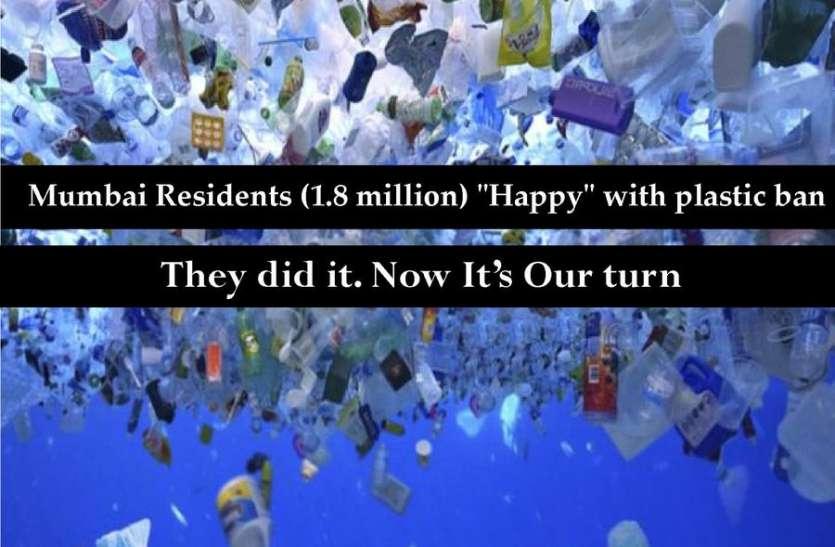 महाराष्ट्र में Plastic ban लेकिन Rajasthan के इस शहर में आज भी रोजाना निकल रहा  75 टन Poly waste