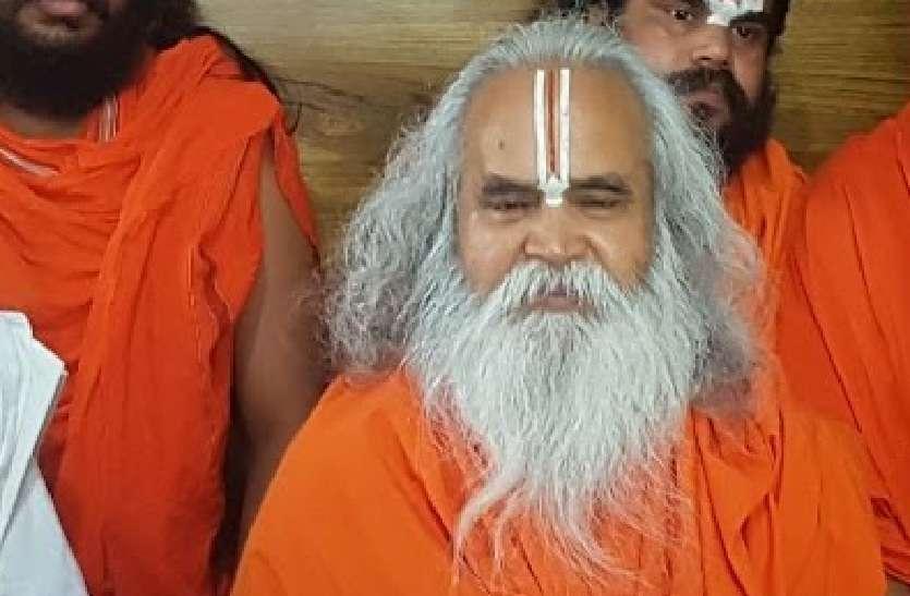 डॉ. रामविलास दास वेदांती : 2019 से पहले ही होगी राम मंदिर निर्माण की शुरूआत