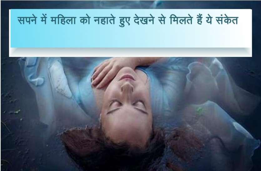 सपने में महिला को नहाते हुए देखने से मिलते हैं ये संकेत