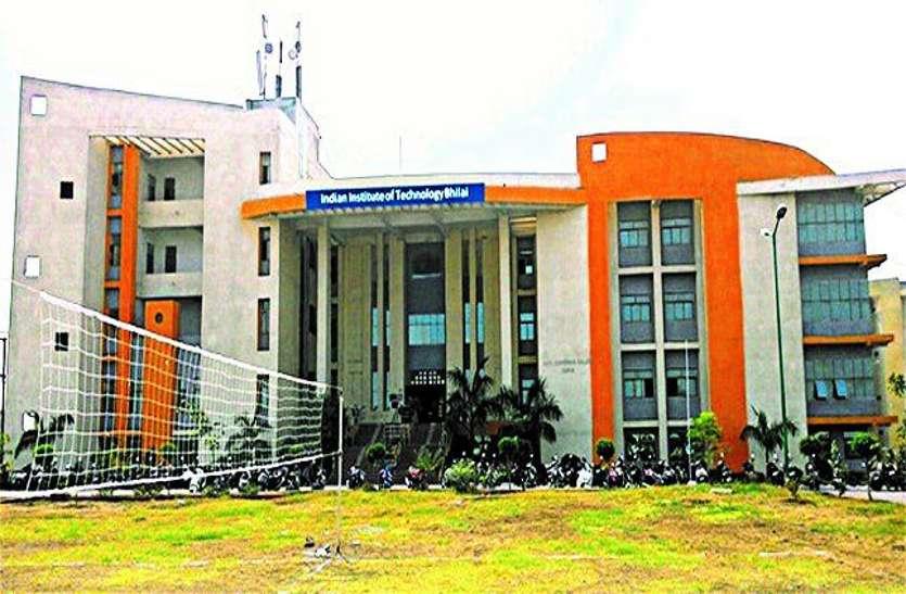 कोर्स मर्ज करने वाला देश का पहला IIT भिलाई, जहां इलेक्ट्रिकल के छात्र पढ़ेंगे कंप्यूटर साइंस