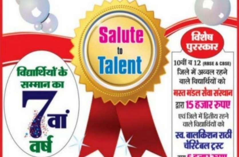 एक मंच पर सम्मानित होंगे जिले के श्रेष्ठ विद्यार्थी