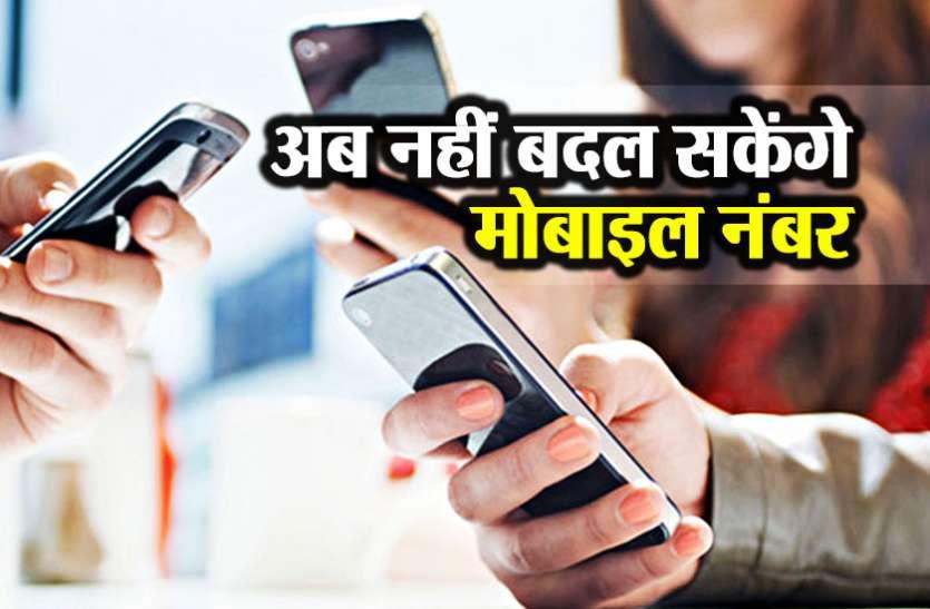 करोड़ो यूजर्स को लगने जा रहा है झटका, मोबाईल नंबर पोर्ट (MNP) करना होगा मुश्किल
