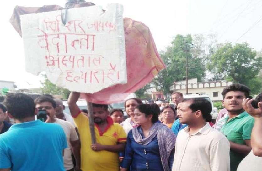 वेदान्ता अस्पताल के खिलाफ सड़क पर सामाजिक संगठन, फूंका पुतला