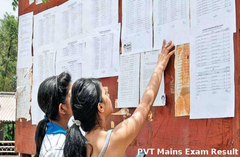 मात्र 6 घंटे में जारी हुआ PVT Mains Exam का रिजल्ट, 928 स्टूडेंट्स हासिल की सफलता