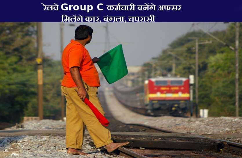 रेलवे Group C के 62000 कर्मचारी बनेंगे अफसर, मिलेंगे कार, बंगला, चपरासी
