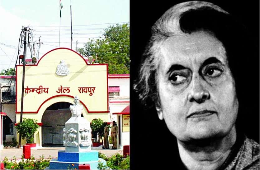इंदिरा के इमरजेंसी फरमान के बाद सेंट्रल जेल में बरपा कहर, कैदियों ने एेसे बचाई थी जान