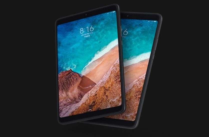 Xiaomi का ये टैबलेट हुआ लॉन्च, बैटरी एेसी कि दिनभर चलाओ तब भी नहीं होगी खत्म