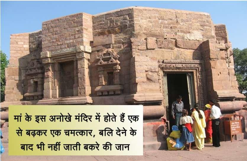 मां के इस अनोखे मंदिर में होते हैं एक से बढ़कर एक चमत्कार, बलि देने के बाद भी नहीं जाती बकरे की जान