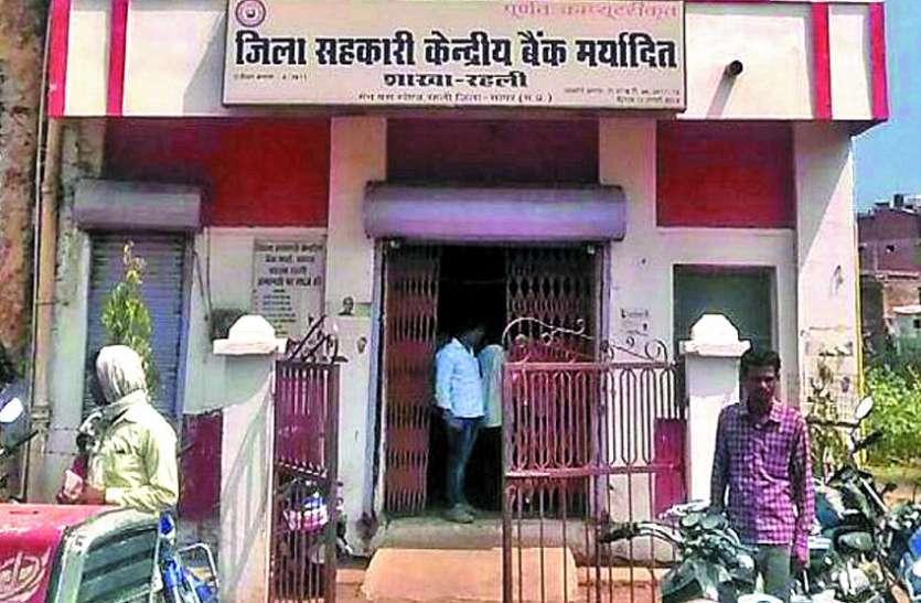 गलती बैंक के कर्मचारियों की,किसान ने भुगता खामियाजा
