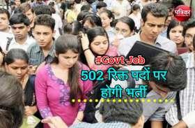 छत्तीसगढ़ में 502 रिक्त पदों पर होगी भर्ती, इस तारीख से कर सकते हैं ऑनलाइन आवेदन