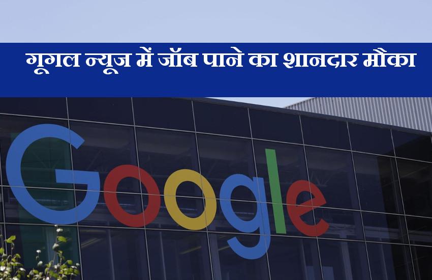 गूगल को चाहिए 8000 पत्रकार, यहां से करें तुरंत आवेदन