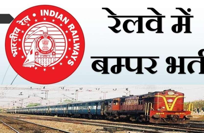 10वीं पास महिला और पुरुष के लिए रेलवे में निकली बंपर सरकारी नौकरी, जल्द करें आवेदन