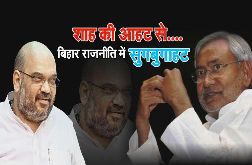 जोर-शोर से गरमाई बिहार की राजनीति, शाह के पटना दौरे से पहले जदयू ने चली यह चाल!