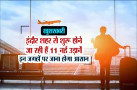 खुशखबरी: इंदौर शहर से शुरू होने जा रही हैं 11 नई उड़ानें, इन जगहों पर जाना होगा आसान