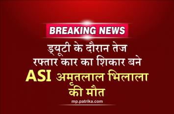 BREAKING: चेकिंग के दौरान तेज रफ्तार कार का शिकार बने ASI भिलाला की मौत