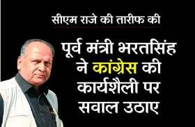'कांग्रेस में चुनाव आते ही बढ़ जाती है चाटुकारिता'