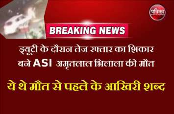 BREAKING: मौत से पहले ASI भिलाला बताई थी ये खास बात - Video