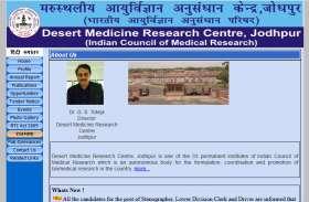 मॉडल ग्रामीण स्वास्थ्य अनुसंधान ईकाई जयपुर में निकली सीधी भर्ती, ऐसे करें आवेदन