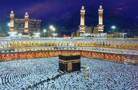 सऊदी रियाल की कीमत बढऩे से महंगी हुई हज यात्रा, यात्रियों को जमा करनी होगी बढ़ी हुई राशि