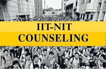 आईआईटी-एनआईटी काउंसलिंग-10 लाख 63 हजार 199वीं रैंक पर मिला एनआईटी