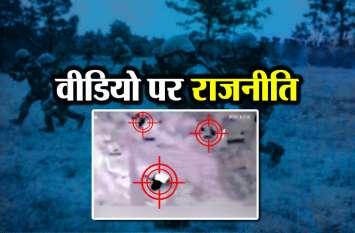 बदले के वीडियो पर गरमाई राजनीति, बीजेपी पर कांग्रेस के 6 बड़े स्ट्राइक