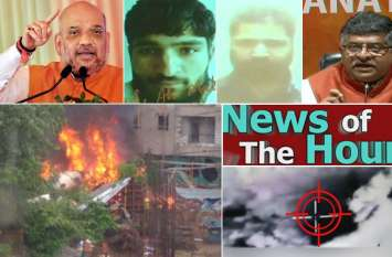 पांच बड़ी खबरें: शुजात बुखारी की हत्या में पाकिस्तान का हाथ, सर्जिकल स्ट्राइक पर सियासी घमासान जारी