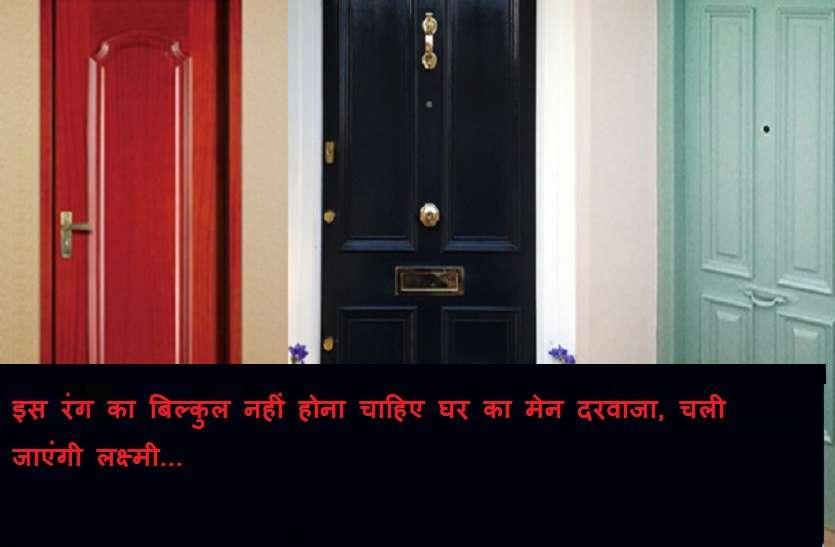 इस रंग का बिल्कुल नहीं होना चाहिए घर का मेन दरवाजा, चली जाएंगी लक्ष्मी, होगा पैसों का नुकसान