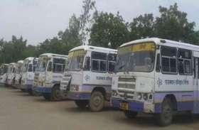 यदि ऐसा ही चलता रहा तो वह दिन दूर नहीं जब प्राइवेट बसों के भरोसे हो जाएगी रोडवेज