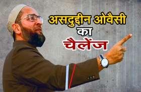 असदुद्दीन ओवैसी की खुली चुनौती, हैदराबाद से चुनाव लड़ कर दिखाएं पीएम मोदी और अमित शाह