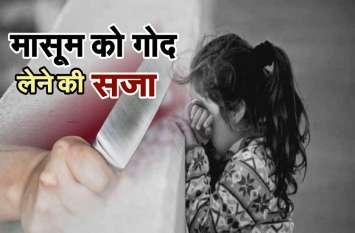 हैदराबाद: अनाथ मुस्लिम बच्ची को गोद लेने की मिली सजा, 16 बार मारा गया चाकू