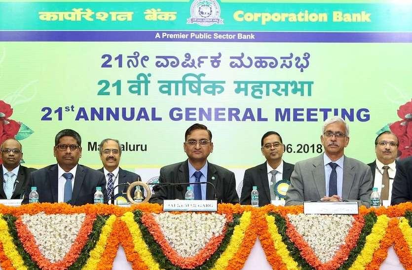 कार्पोरेशन बैंक का 31 मार्च 2018 तक कुल कारोबार 184.79 करोड़