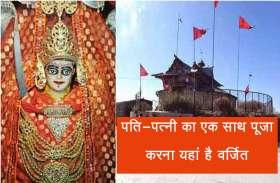 इस मंदिर में दंपति एक साथ नहीं कर सकते देवी की पूजा, ऐसा करने पर हो जाते हैं एक-दूसरे से अलग