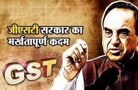 BJP नेता सुब्रमण्यम स्वामी ने GST पर उठाए सवाल, कहा- सरकार को इसे वापस ले लेना चाहिए