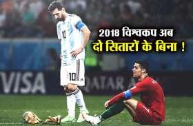 FIFA WC 2018: वीडियो में देखिये रोनाल्डो और मेसी की टीमों का सफर
