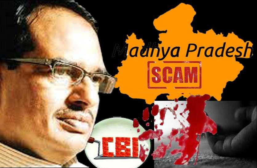 Image result for madhya pradesh scams