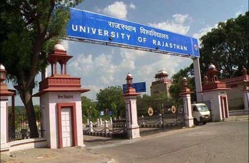 राजस्थान विश्वविद्यालय बीए स्वयंपाठी की परीक्षाएं 13 फरवरी से