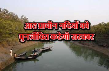 रामायण-महाभारत काल से जुड़ी इन 8 नदियों को पुनर्जीवित करेगी योगी सरकार