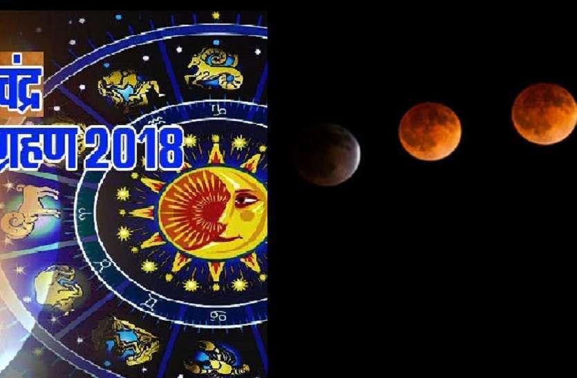 21वीं सदी का सबसे लंबा और पूर्ण चंद्र ग्रहण, पूरी तरह लाल हो जाएगा चांद, इन राशियों के लोग हो जाएं सावधान