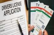 आधार से जुड़ेंगे ड्राइविंग लाइसेंस