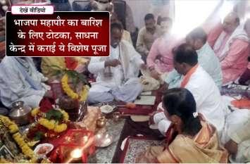 भाजपा महापौर का बारिश के लिए टोटका, साधना केन्द्र में कराई ये विशेष पूजा- देखें वीडियो