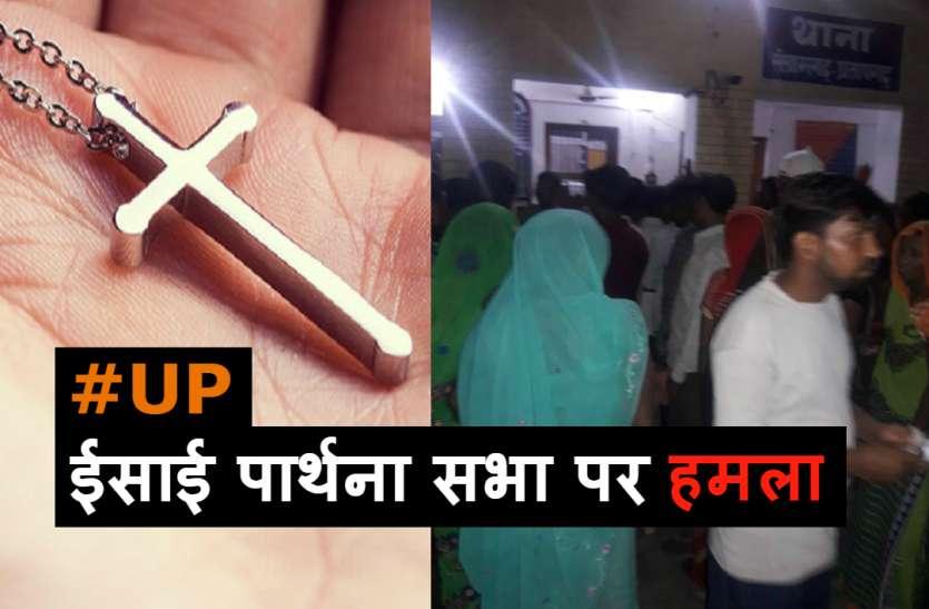 UP में ईसाइयों की प्रार्थना सभा पर हमला, दौड़ा-दौड़ाकर पीटा गया, 20 घायल
