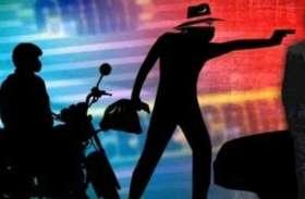 दिनदहाड़े बाइक सवार बदमाशों ने बैंककर्मी से लूटे सवा लाख रुपए