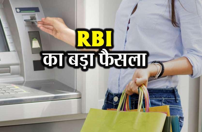 बार बार जाते हैं ATM तो हो जाएं सावधान, RBI ने लिया ये बड़ा फैसला