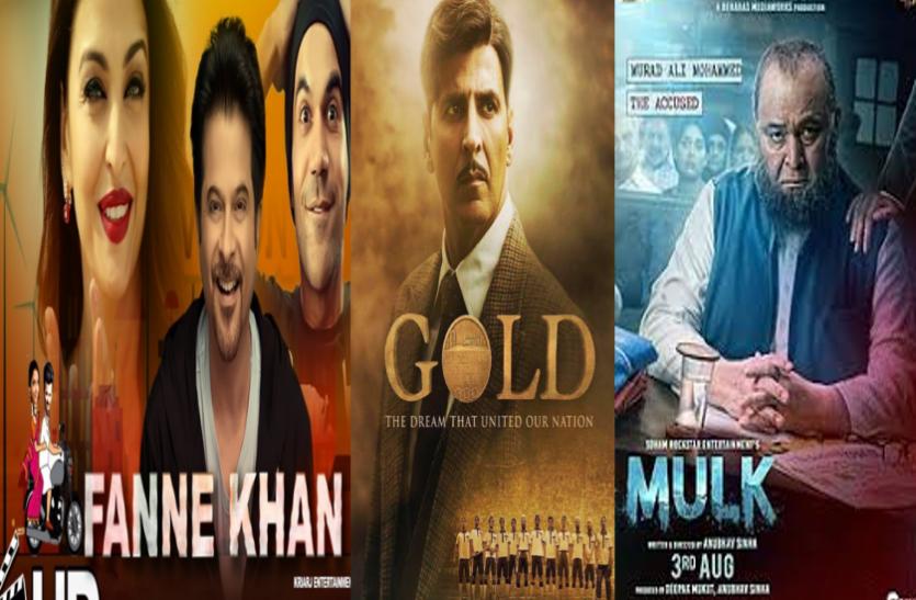 अगस्त में है फिल्मों का महाक्लैस, फन्ने खां समेत ये 5 फिल्में होंगी रिलीज