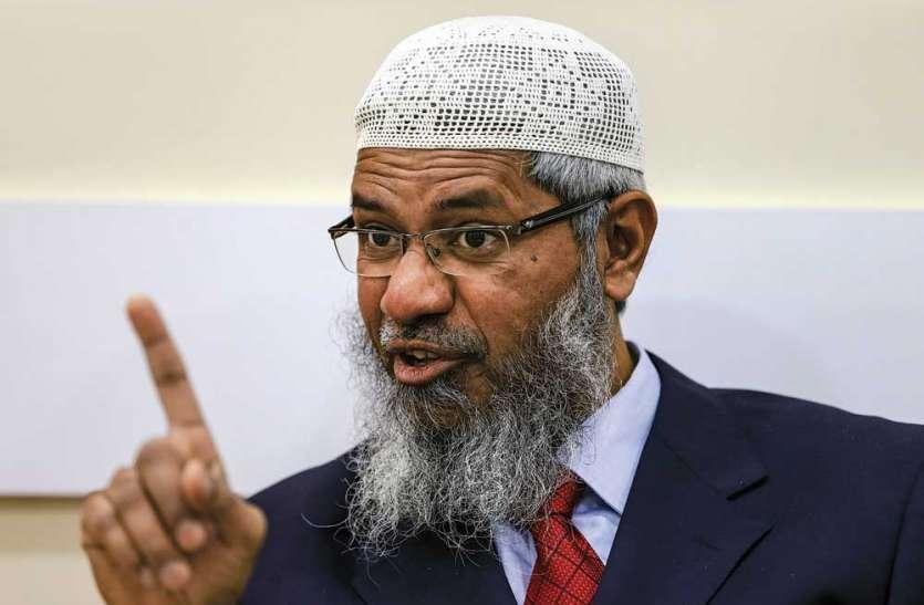 गिरफ्त में आया विवादित इस्लामिक धर्मगुरु जाकिर नाईक, आज मलेशिया से लाया जा सकता है भारत