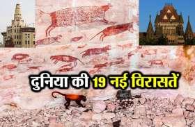 यूनेस्को विश्व विरासतः मुंबई समेत 19 नए स्थलों को मिली धरोहर सूची में जगह