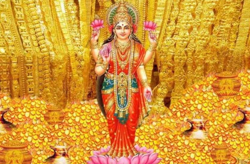 Mata Lakshmi - यदि माता लक्ष्मी को करना है प्रसन्न, तो श्रद्धा से करें ये उपाय, होगी धन की वर्षा | Patrika News