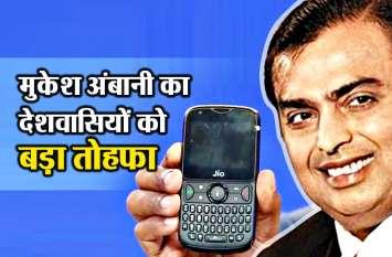 राजस्थान में JIO ने उतारा धमाकेदार मानसून हंगामा प्लान, सिर्फ 501 रुपये में ऐसे मिलेगा नया JioPhone